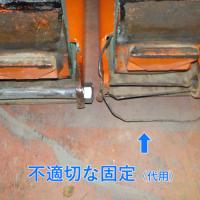 improper-fixing01