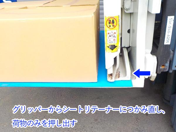 プッシュプル-荷物だけを置く01