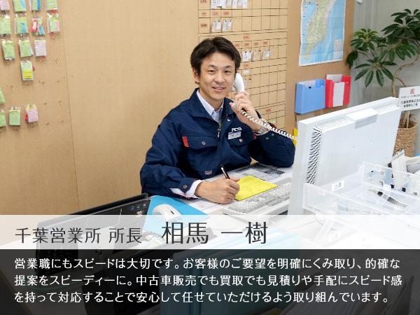 chiba_staff_01