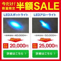 led-sale-btn