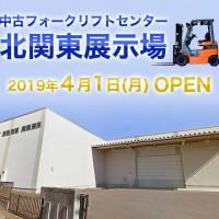 137_kitakanto_open