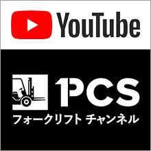 YouTube PCSフォークリフトチャンネル