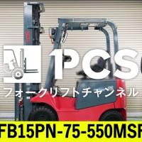 ニチユ FB15PN-75-550MSF_サムネイル0