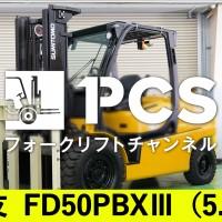 20200616_東京展示場_FD50PBXⅢサムネイル0
