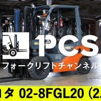 仙台営業所_02-8FGL20サムネイル00