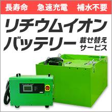 リチウムイオンバッテリー載せ替えサービス